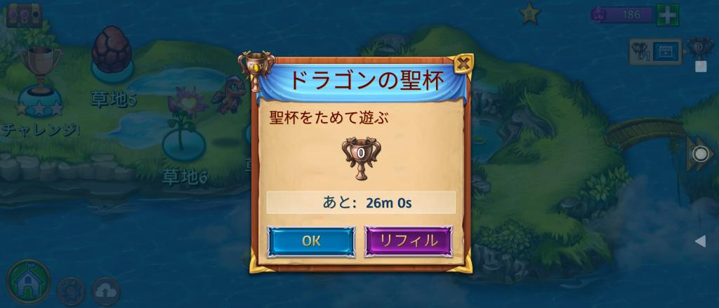 マージ ドラゴン チャレンジ 20